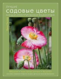 Пескова, Лысиков: Лучшие садовые цветы. Большая иллюстрированная энциклопедия