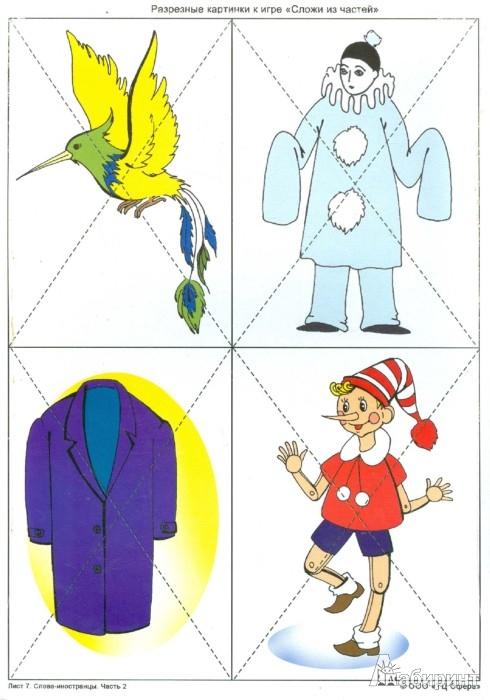 Иллюстрация 1 из 10 для Слова-иностранцы. Часть 2. Учебно-игровой комплект - Панова, Гусева | Лабиринт - книги. Источник: Лабиринт