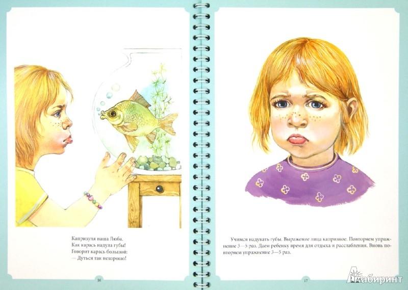 Иллюстрация 1 из 14 для Весёлая мимическая гимнастика - Наталия Нищева | Лабиринт - книги. Источник: Лабиринт