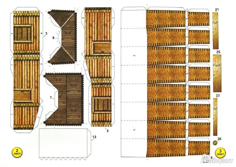 Иллюстрация 1 из 4 для Мельница ветряная. Модель из бумаги   Лабиринт - игрушки. Источник: Лабиринт