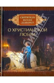 Обложка книги Святитель Иоанн Златоуст О христианской любви