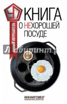 Прохоров Виталий Кириллович Книга о нехорошей посуде