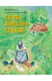 Дерево, выросшее до небесСказки зарубежных писателей<br>Трогательная сказочная история, метафорически рассказывающая о том, что доброта, забота о ближнем, терпение и труд всегда вознаграждаются. Новая книга с великолепными иллюстрациями Мэриан ван Зейл, создавшей иллюстрации для книги Яблочный пирог.<br>Когда старик со старухой, жившие в деревянном домике на опушке дремучего леса, обнаружили в подвале своего дома необычный желудь, который пророс и превратился в маленькое деревце. Однако, несмотря на неподходящее для ростка место, старики решают оставить деревце и начинают ухаживать за ним. Что же из этого вышло?<br>
