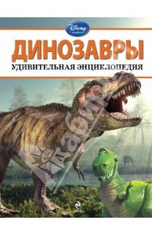 Динозавры. Удивительная энциклопедияЖивотный и растительный мир<br>Герои Disney приглашают маленьких читателей в увлекательный мир динозавров! В компании любимых персонажей ребёнок заглянет вглубь веков и познакомится с первобытными обитателями нашей планеты - бронированными, зубастыми и летающими ящерами! Он узнает о том, как эти гиганты выглядели, где жили, чем питались и каким образом они охотились. Совершив это невероятное путешествие в доисторическую эпоху, малыш разовьёт не только наблюдательность, познавательные способности, кругозор и интеллект, но и структурное мышление, а также получит первый опыт работы с энциклопедической литературой.<br>