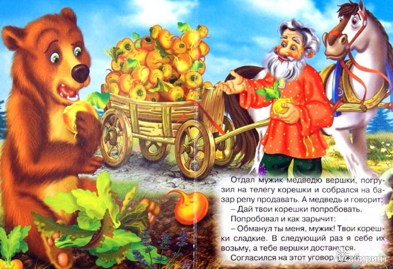 Иллюстрация 1 из 11 для Вершки и корешки | Лабиринт - книги. Источник: Лабиринт