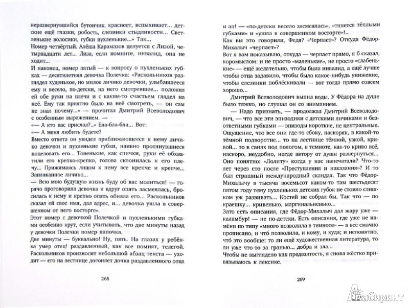 Иллюстрация 1 из 15 для Обращение в слух - Антон Понизовский   Лабиринт - книги. Источник: Лабиринт