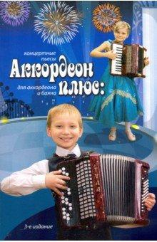 Аккордеон плюс. Концертные пьесы для аккордеона и баяна. Учебно-методическое пособие
