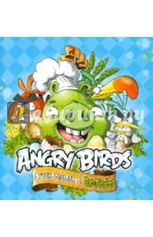 Angry Birds. Лучшие рецепты от Bad PiggiesДетская кулинария<br>Стань веселой свинкой хотя бы на один день! Не парься, будь счастлив, иди на кухню и приготовь самые вкусные и необычные блюда из яиц, большинство из которых ты скорее всего даже и не пробовал. Побалуй себя, сидя в гордом одиночестве, или удиви друзей. Буррито, яично-сырное суфле, яйца на гриле и под беарнским соусом, яичные суши, мексиканские рулеты и яйца Бенедикт. Набей желудок, пощекочи нервы и потренируй мозг! Первая кулинарная книга, от которой не сводит челюсти от скуки!<br>