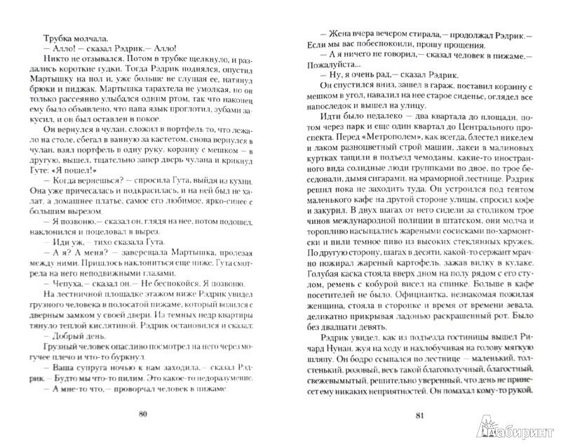 Иллюстрация 1 из 7 для Пикник на обочине - Стругацкий, Стругацкий | Лабиринт - книги. Источник: Лабиринт