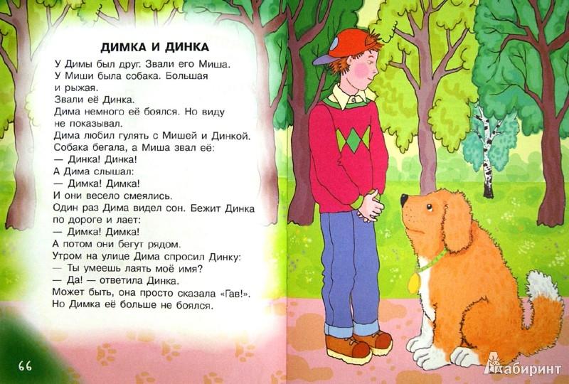 Иллюстрация 1 из 5 для Я читаю! Самая полезная книга для первого чтения - Софья Аксельрод | Лабиринт - книги. Источник: Лабиринт