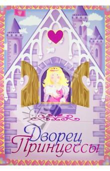 Дворец принцессыДругие виды конструирования из бумаги<br>Милая принцесса, развяжи ленточки и войди в свой собственный дворец. В нем есть все необходимое для игры. (Даже чудовище прячется на чердаке!)<br>
