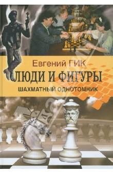 Гик Евгений Яковлевич Люди и фигуры. Шахматный однотомник