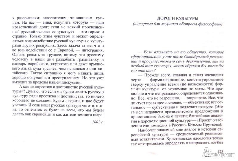 Иллюстрация 1 из 9 для Филология как нравственность - Михаил Гаспаров   Лабиринт - книги. Источник: Лабиринт