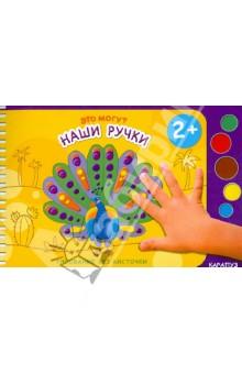 Это могут наши ручки. Рисование без кисточки. Для детей от 2-х лет Карапуз