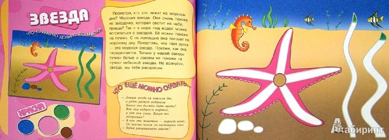 Иллюстрация 1 из 38 для Это могут наши ручки. Рисование без кисточки. Для детей от 2-х лет - М. Колпакова | Лабиринт - книги. Источник: Лабиринт