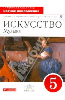Искусство. Музыка. 5 класс. Нотное приложение к учебнику Т.И. Науменко, В.В. Алеева. ФГОС