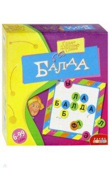 Балда (2536)Другие настольные игры<br>Балда. Игра для детей от 6 лет. Участники придумывают любое первое слово из 5 букв, например балда, и выкладывают его в центральной строке поля. Жетоны с буквами лежат на столе открытыми. Ходят по очереди. В свой ход игрок может доложить только одну букву на поле так, чтобы получилось новое слово. Слово может читаться по горизонтали и вертикали, но не по диагонали и может иметь любое количество изгибов. Нельзя проходить по одной и той же клетке несколько раз. Игра заканчивается, когда будут заполнены все клетки поля.<br>Упаковка: картонная коробка<br>Материал: картон<br>Производство: Россия<br>