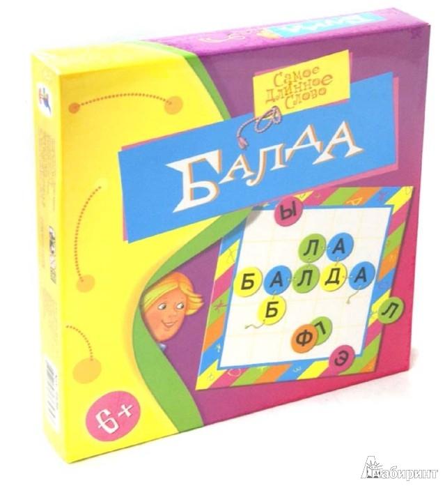 Иллюстрация 1 из 15 для Балда (2536) | Лабиринт - игрушки. Источник: Лабиринт