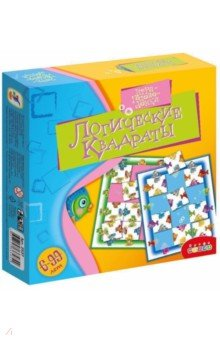 Логические квадраты (2537)Карточные игры для детей<br>Логические квадраты. В игре участвуют 1 - 2 человека. Приготовьте одно из игровых полей ( с Котами в сапогах или Золотыми рыбками) и карточки к нему. Цель игры - разложить карточки на клетки поля так, чтобы все половинки рисунков подходили друг к другу как по смыслу, так и по цвету. Если ребенку трудно справиться с этой задачей, он может воспользоваться картинкой-образцом как подсказкой. Когда к ребенка будет хорошо получаться решать головоломку, он может усложнить задачу: сложить карточки без игрового поля. Два игрока могут устраивать соревнование, кто быстрее соберет карточки на поле и без него.<br>Упаковка: картонная коробка<br>Производство: Россия<br>Материал: картон<br>