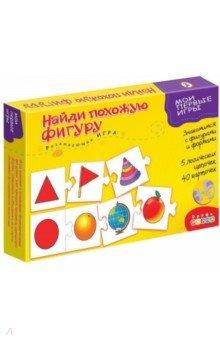 Развивающая игра Найди похожую фигуру (1111)Обучающие игры-пазлы<br>Уважаемые взрослые!<br>Игра развивает мышление, внимание, память, увеличивает словарный запас, совершенствует мелкую моторику рук, учит рассуждать, сравнивать и сопоставлять предметы по форме, называть группы предметов обобщающим словом - круглые, овальные, квадратные, треугольные, прямоугольные.<br>Методические рекомендации<br>Игру проводит взрослый с 1 -5 детьми.<br>Не забывайте хвалить малыша, если он справился с заданием. Помогите ему, если задание вызвало затруднение.<br>Продолжительность игры зависит от интереса ребёнка (5-15 минут).<br>Найди предмет<br>Цель игры - научить ребёнка находить изображение определённого предмета, познакомить с игрой.<br>Начните игру с небольшой сказки, например такой.<br>Ты любишь сказки? Л хочешь побывать в сказочной стране? Тогда открой эту волшебную коробку, и ты попадёшь в необычное Царство-Государство, где живут разные предметы. Они приглашают тебя поиграть. Но сначала давай с ними познакомимся. Вот что мог бы рассказать о себе этот ёжик: Я живу в лесу или на дачном участке под домом. Я маленький, но очень колючий. Моё тело покрыто иголками, чтобы защищаться от обидчиков. По ночам я выхожу на охоту и ем червячков и улиток, которые губят растения.<br>Выложите на стол 3-8 карточек (в зависимости от возраста ребёнка) картинкой вверх, например, с изображением ели, апельсина и ёжика. Попросите найти карточку с ёжиком. Пусть ребёнок расскажет, где живёт зверёк, как он выглядит, какую приносит пользу, какие может издавать звуки. Помогите малышу наводящими вопросами.<br>Аналогично познакомьте ребёнка с остальными картинками. После этого можно переходить к основным вариантам игры.<br>Поиграем в прятки<br>Цель игры - научить ребёнка запоминать месторасположение карточек и находить заданное изображение среди других.<br>Перед началом игры расскажите сказку.<br>В Царстве-Государстве все очень любят играть в прятки. Давай и мы поиграем вместе с ними! Сказочные жители будут 