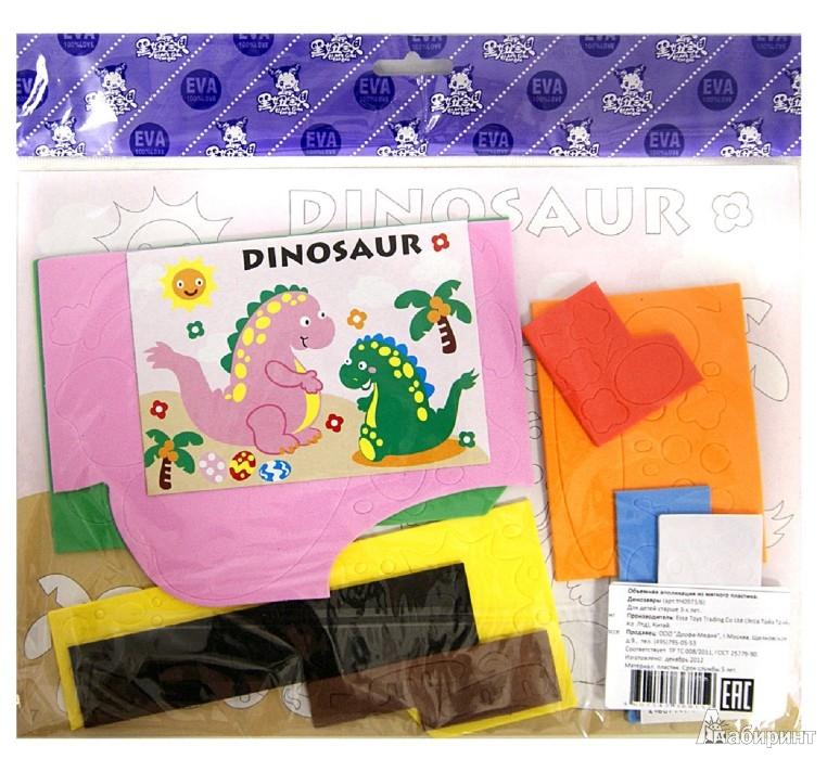 """Иллюстрация 1 из 8 для Объемная аппликация """"Динозавры"""" (YH0973/6)   Лабиринт - игрушки. Источник: Лабиринт"""