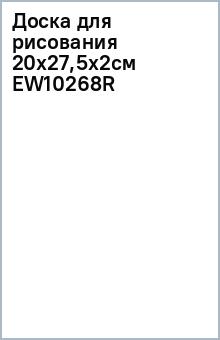 Доска для рисования (20х27,5х2см) EW10268R
