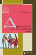 Юрий Чернышов: Древний Рим: мечта о золотом веке