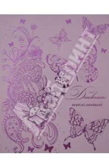 """Дневник школьный универсальный """"Сиреневые бабочки"""" (28250)"""