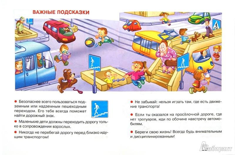 Безопасность дорожного движения в картинках для школьников 11
