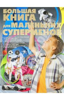 Цеханский Сергей Петрович Большая книга для маленьких суперменов