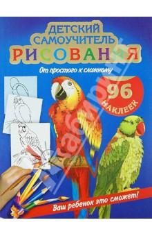 Детский самоучитель рисования с наклейками