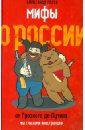 Латса Александр Мифы о России. От Грозного до Путина. Мы глазами иностранцев