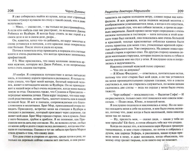 Иллюстрация 1 из 6 для Рецепты доктора Мериголда - Чарльз Диккенс | Лабиринт - книги. Источник: Лабиринт