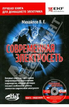 Современная электросеть (+ CD)