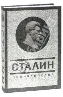 Сталин. ЭнциклопедияПолитические деятели, бизнесмены<br>Наверное, не пришло еще время во всей полноте дать оценку личности Сталина. Но чем больше отдаляется от нас советская эпоха, тем грандиозней предстают все достижения, связанные с его именем.<br>Особенно это с очевидностью обнаруживается теперь, когда в России правит капитал, на фоне непрекращающихся последние двадцать лет либеральных реформ. Эти людоедские реформы проводятся не только для того, чтобы стереть в памяти народной все светлое и прекрасное, что было присуще советскому государству, но и покончить с русской державой. Вместе с тем, лишить надежды миллионы разных народов жить в мире, порядке и согласии. Поэтому имя Сталина как никогда приобретает сейчас планетарное значение.<br>Эта книга написана писателем, исследователем жизни и деятельности И.В. Сталина, участником Великой Отечественной войны Владимиром Васильевичем Суходеевым с большим уважением к нашей недавней истории, когда Советский Союз (Россия) с могучей личностью во главе был един и неделим. Написана она для того, чтобы новые поколения знали и помнили о великом прошлом своей страны без фальсификаций и предубеждений.<br>