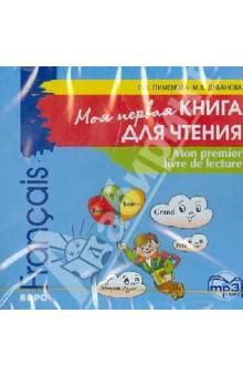 Моя первая книга для чтения (CDmp3)
