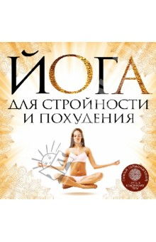 Йога для стройности и похуденияДуховная йога<br>Вы узнаете о том, как с помощью приятной душе и телу йогической практики можно похудеть, сделать свое тело стройным, гибкими и более привлекательным. Ресурс молодости, красоты и здоровья, данный каждому от природы, с годами истощается. Кожа увядает, обменные процессы замедляются, набирается лишний вес, организм стареет. Йога способна вернуть вам энергию жизни, и пустить ее на восстановление и улучшение состояния организма.<br>Издание можно разделить на две части: теоретическую и практическую.<br>Теория дает основные знания о йоге, знакомит с необходимыми терминами и закономерностями влияния йогической практики на человеческий организм. В практической части описаны методы и приемы правильного питания, а также методики похудения, очищения и оздоровления. Вам будет предложена эффективная программа из комплексов асан, прямо воздействующих на процесс похудения, выведения шлаков и токсинов из организма.<br>