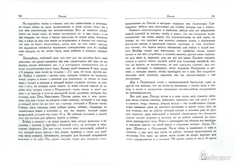 Иллюстрация 1 из 16 для Записки, статьи, письма декабриста И.Д. Якушкина | Лабиринт - книги. Источник: Лабиринт