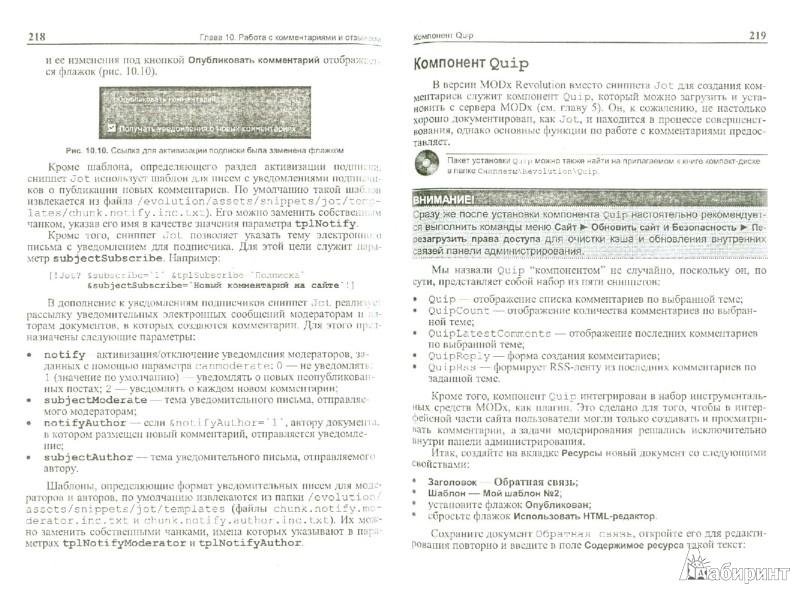 Иллюстрация 1 из 8 для Web-разработка средствами MODx (+CD) - Ю. Шпак | Лабиринт - книги. Источник: Лабиринт
