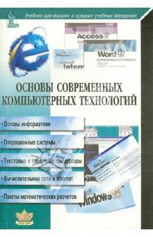 Обложка книги Основы современных компьютерных технологий