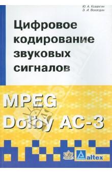 Цифровое кодирование звуковых сигналов MPEG Dolby AC-3Радиоэлектроника. Связь<br>Рассматриваются традиционные и новейшие методы кодирования звуковых сигналов радиовещания и телевидения, основанные на учете статистики звукового сигнала и психологии слухового восприятия.<br>