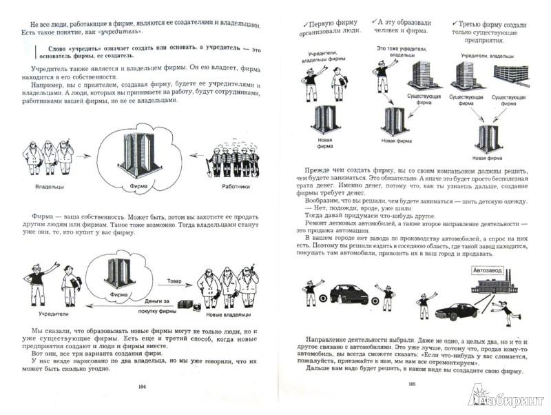 Иллюстрация 1 из 9 для Экономика и рынок для девчонок и мальчишек - Владимир Королев | Лабиринт - книги. Источник: Лабиринт