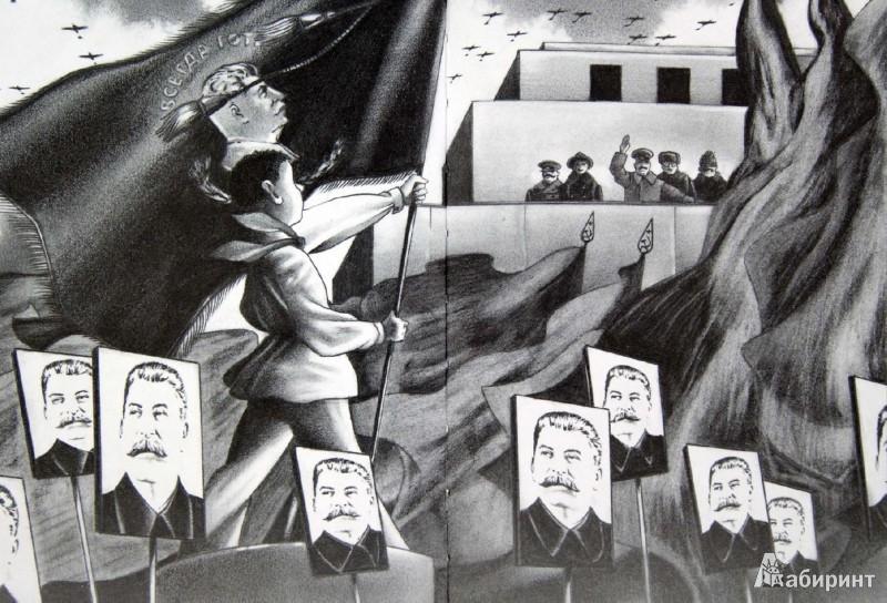 Иллюстрация 1 из 21 для Сталинский нос - Евгений Ельчин | Лабиринт - книги. Источник: Лабиринт