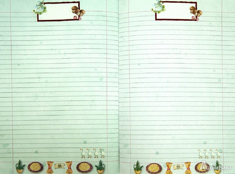 Иллюстрация 1 из 11 для Книга для записей рецептов | Лабиринт - книги. Источник: Лабиринт