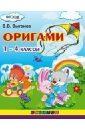 Оригами. 1-4 классы. ФГОС