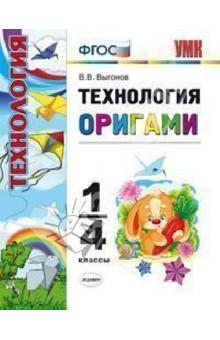 Технология. Оригами. 1-4 классы. ФГОС