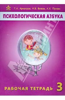 Психологическая азбука. Рабочая тетрадь для 3 классаПсихолог в школе<br>Тетрадь предназначена для работы с учениками третьего класса по программе Психологическая азбука.<br>4-е издание.<br>
