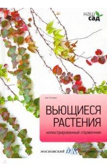 Вьющиеся растенияОвощи, фрукты, ягоды<br>Книга известного английского садовода познакомит вас с наиболее интересными видами и сортами клематиса, плетистых роз, других лиан и пристенных кустарников, подскажет, как выращивать их в проблемных местах.<br>