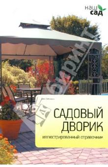 Садовый дворикЛандшафтный дизайн<br>Эта книга известного английского садовода поможет при выборе и дизайне мощеных поверхностей и подскажет, как ухаживать за растениями и двориком.<br>