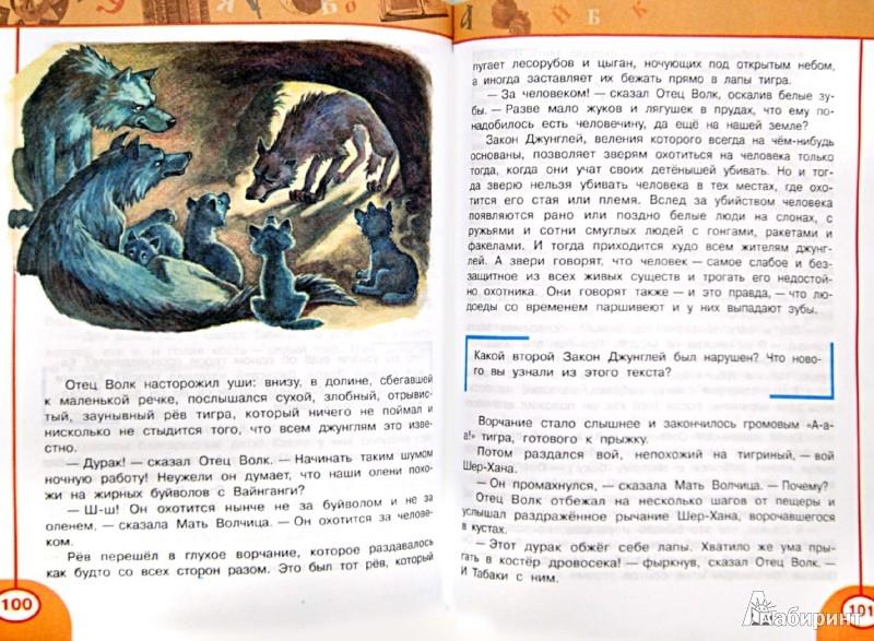 Иллюстрация 1 из 13 для Литературное чтение. 3 класс. Учебник для общеобразовательных учреждений. В 2 частях. ФГОС (+CDmp3) - Климанова, Горецкий, Виноградская | Лабиринт - книги. Источник: Лабиринт